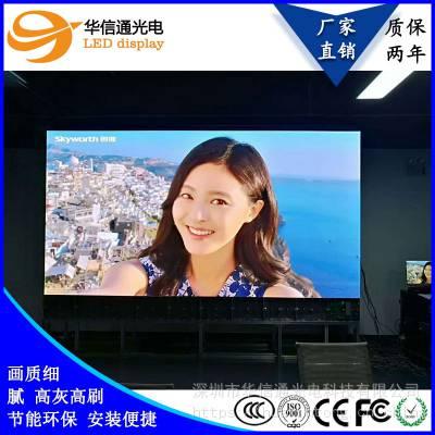 机场超高清P1.904小间距LED显示屏商业广告信息发布屏动态墙面拼接大屏幕价格安装设计华信通光电