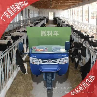 自动机械化喂牛专用三轮撒料车 节省人工的喂料机 中泰机械