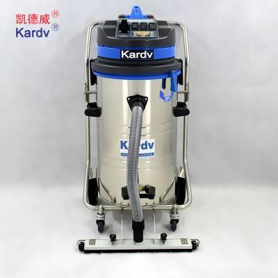 凯德威工业吸尘器DL-3078P大型工厂仓库用手推式吸尘器,车间用移动式推吸两用吸尘器