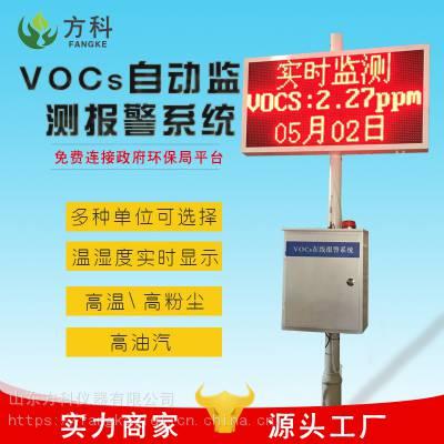 VOC在线监控仪器_VOC在线监控仪器价格_VOC在线监控仪器