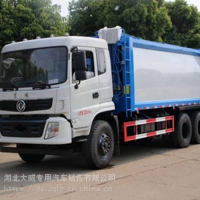 东风天龙后八轮18吨压缩式垃圾车垃圾车厂家价格