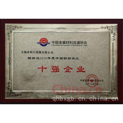 中国钢材加工十强企业.