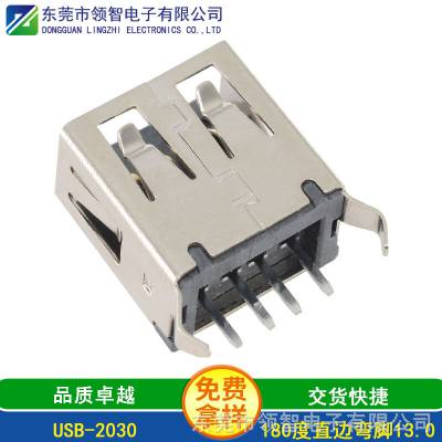 USB2.0连接器AF母座立式180度直插弯脚卷边厂家直销插座接口