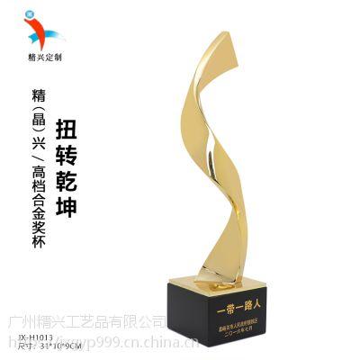 新款合金奖杯,一带一路贡献领导颁奖奖杯