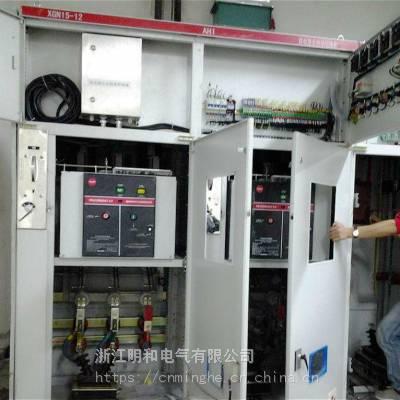 环网柜(断路器式)XGN15-12断路器柜 高压开关柜