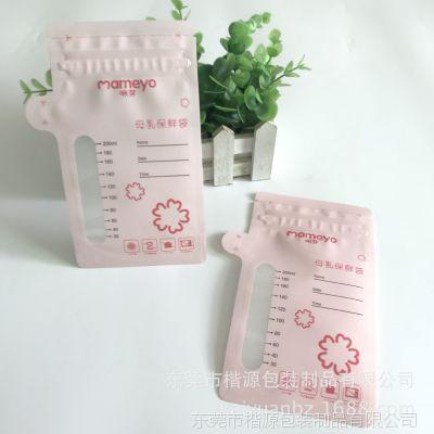 工厂定做 母乳袋 壶嘴型异形自立母乳储存保鲜袋变色储奶袋印刷