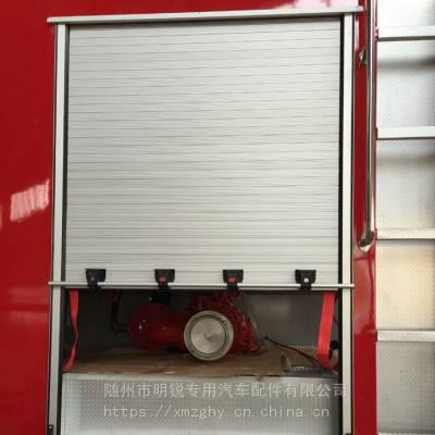 消防车卷帘门铝合金防火卷帘门总成 高压清洗车工具箱门 车用卷帘门