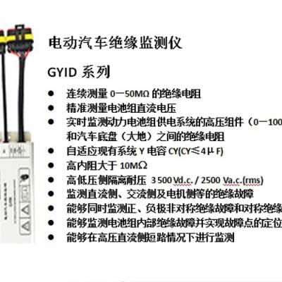 深圳燃料电池绝缘监测设备报价来电咨询「在线咨询」