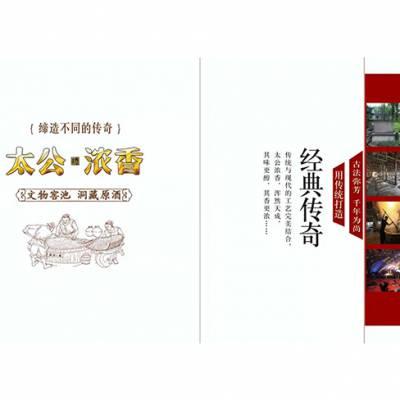 酒营销策划团队-马鞍山酒营销策划-鹿鼎营销策划(查看)