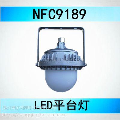 NFC9189-50W平台灯 海洋王LED泛光灯 浙江厂家批发