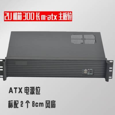 2U300长服务器机箱工控机箱ATX电源位2U短箱M-ATX/ITX主板