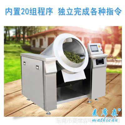 方宁滚筒式自动炒菜机 全自动炒饭机滚筒炒菜机