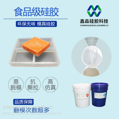 鑫淼供应半透明火锅底料食品级硅胶 环保液体硅胶厂家