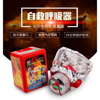 供应国标3C认证的圣盾牌过滤式消防自救呼吸器 消防逃生面具 火灾逃生面具