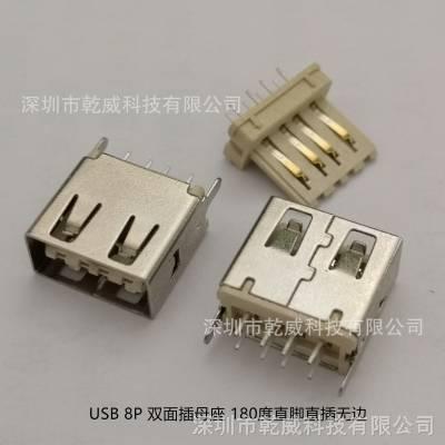 USB 2.0 A母8PIN双面插 180度直插直脚无边 正反插母座 连接器