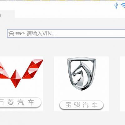 荣威名爵诊断仪 五菱宝骏诊断软件 支持在线编程