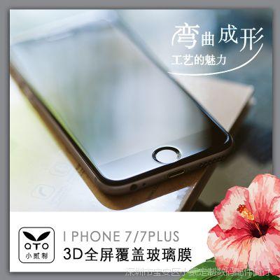 小贰新款玻璃膜iPhone7 7plus全屏玻璃冷雕全覆盖手机钢化玻璃膜