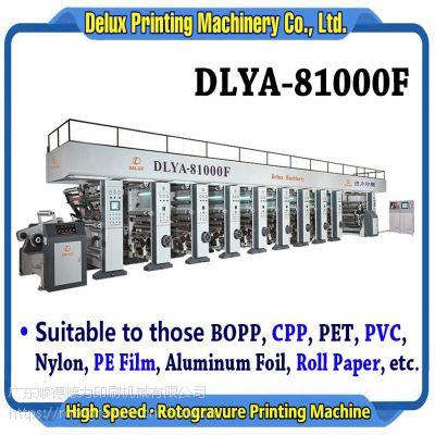 供应机械轴DLYA-81000F薄膜纸张铝箔印刷八色全自动凹版印刷机