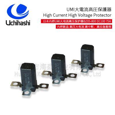 专营日本uchihashi estec内桥电阻器,储能电池二重保护器