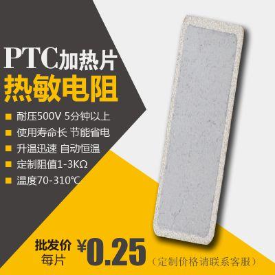 浴霸暖风机发热片ptc热敏电阻陶瓷PTC恒温加热片TS265发热片厂家