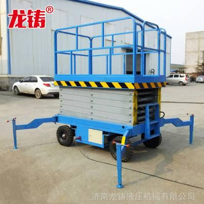 批发6米电动液压升降平台 四轮移动剪叉式电动升降机 高空作业梯