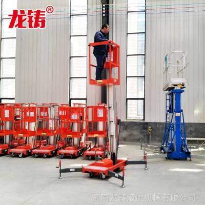厂家直销4 6 8 10米小型家用电动液压升降平台单双柱铝合金升降机