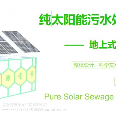 纯太阳能污水处理机,地上式+出水一级A