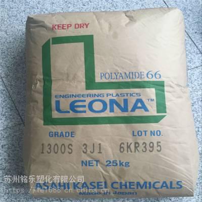聚酰胺66 PA66日本旭化成Leona 1502S高强度