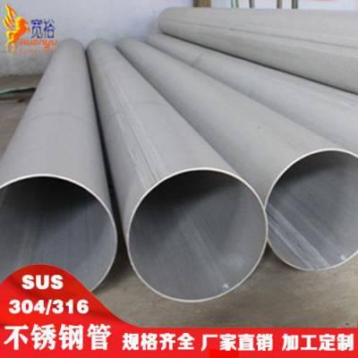 直径30不锈钢管 薄壁不锈钢管公司 1寸不锈钢管外径