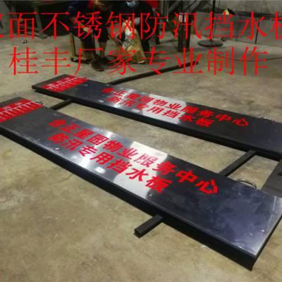 温州酒店车库防汛专用挡水板阻水板