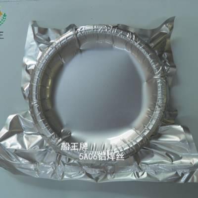 郑州船王焊材铝焊丝5365/5183