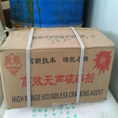 厂家直销无声破碎剂 高效膨胀剂 岩石开裂剂 承重墙 水泥墩专用20公斤箱装 现货供应