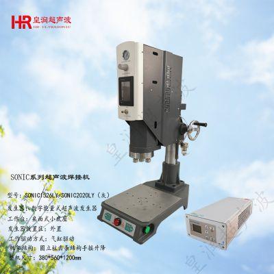 皇润超声波塑料焊接机20KHZ系列产品