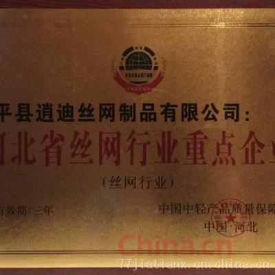河北省丝网行业重点企业