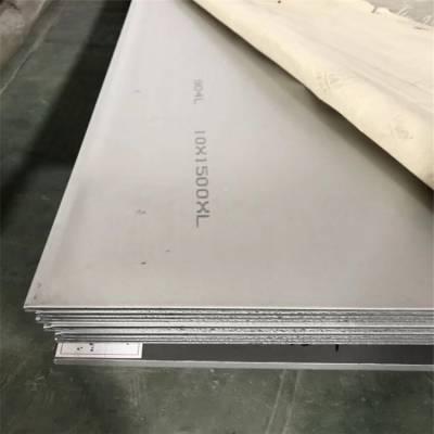904L不锈钢钢板 NO8904不锈钢板 1.4539不锈钢板材价格信息