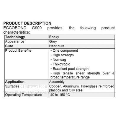 乐泰Loctite G909 20kg G-909是一种单组环氧胶