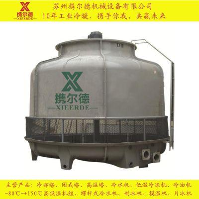 圆形逆流式冷却塔 携尔德40T冷却水塔 价格优惠 欢迎前来咨询