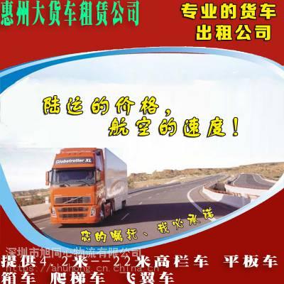 每日报价龙岗坪地到江门台山17米5平板车拖头9米6高栏车13米爬梯车