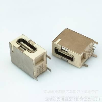 TYPE-C 侧立式母座 90度四脚插板DIP 侧插 USB 大电流65W 白胶