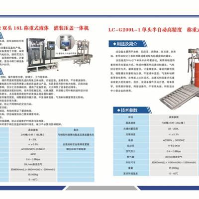 卧式液体灌装机多少钱-山东芝华智能-江苏卧式液体灌装机