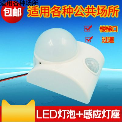 LED感应灯座+灯泡一体感应器86墙壁面板感应开关配套灯具一体感应器