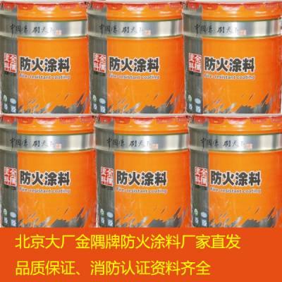 北京金隅防火涂料 金隅A60-1饰面型防火涂料电缆防火涂料