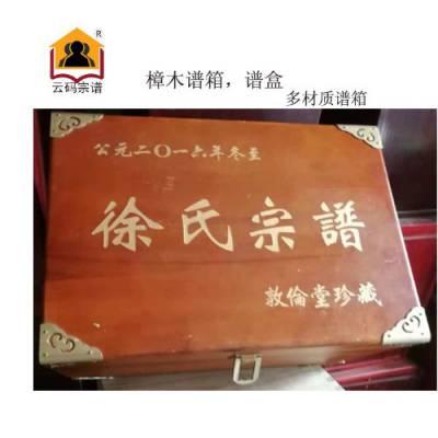 樟木谱箱价格 个性化樟木谱箱厂家 个性化樟木谱箱 家国文化