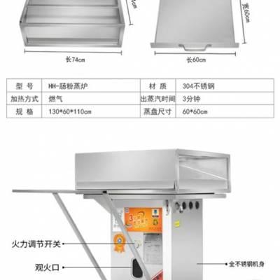 惠辉机械(图)-金威跨世纪肠粉机火力慢-汕头金威跨世纪肠粉机