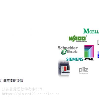 江苏电气设计EPLAN_正版EPLAN软件_物流行业用EPLAN软件批发价格