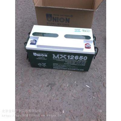 友联蓄电池MX12650