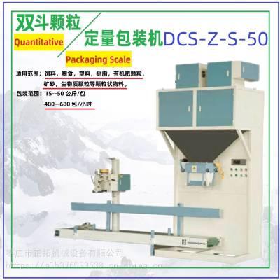 厂价直销 编织袋 纸袋 布袋 线缝热合类 双斗谷物 粮食 自动定量 包装秤 包装机