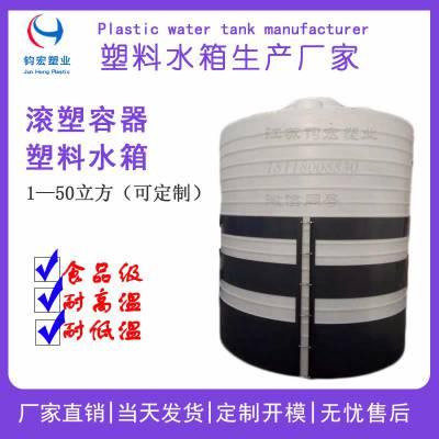 塑料水罐 钧宏塑料水罐 防腐塑料水罐