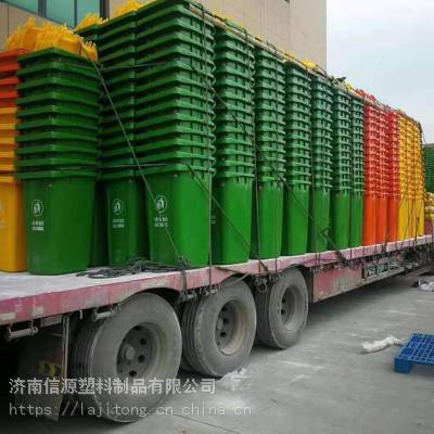东阿小区分类垃圾桶减量化汶上240升垃圾箱信源塑料生产厂家创新服务