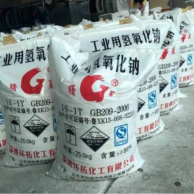 片碱 工业片碱 年产10万吨 纯度高